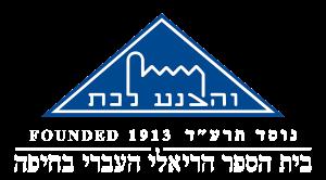 """והצנע לכת - נוסעד תרע""""ד 1913 Founded - בית ספר הריאלי העברי בחיפה"""