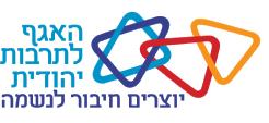 אגף לתרבות יהודית יוצרים חיבור לנשמה