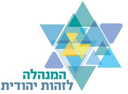 המנהלה לזהות יהודית