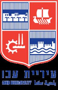 עיריית עכו Akko Municipality